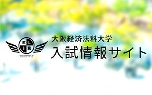 🤲大阪 経済 法科 大学